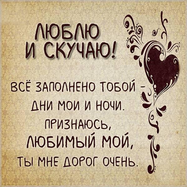 Картинка люблю и скучаю парню - скачать бесплатно на otkrytkivsem.ru