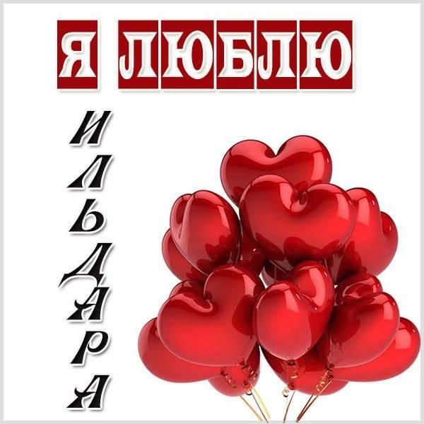 Картинка люблю Ильдара - скачать бесплатно на otkrytkivsem.ru