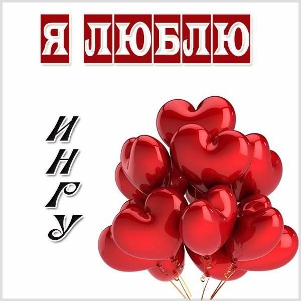 Картинка люблю Ингу - скачать бесплатно на otkrytkivsem.ru