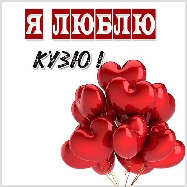 Картинка люблю Кузю - скачать бесплатно на otkrytkivsem.ru