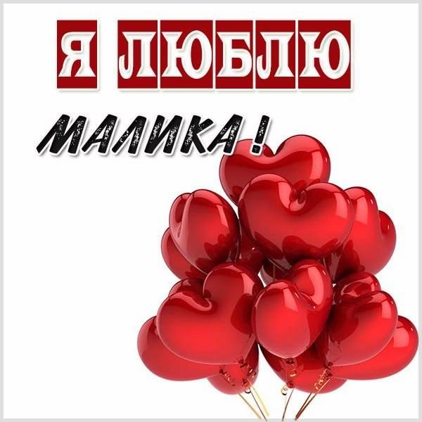 Картинка люблю Малика - скачать бесплатно на otkrytkivsem.ru