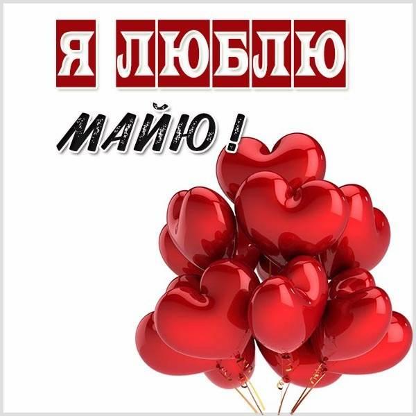 Картинка люблю Майю - скачать бесплатно на otkrytkivsem.ru