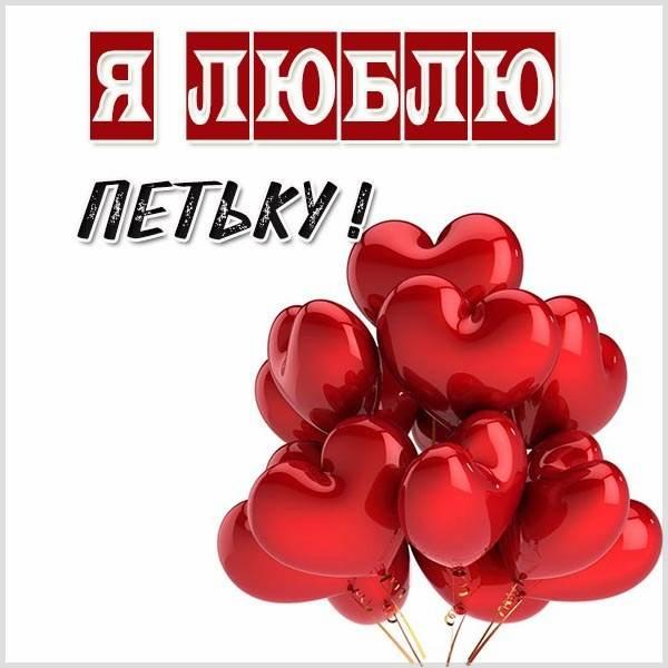 Картинка люблю Петьку - скачать бесплатно на otkrytkivsem.ru