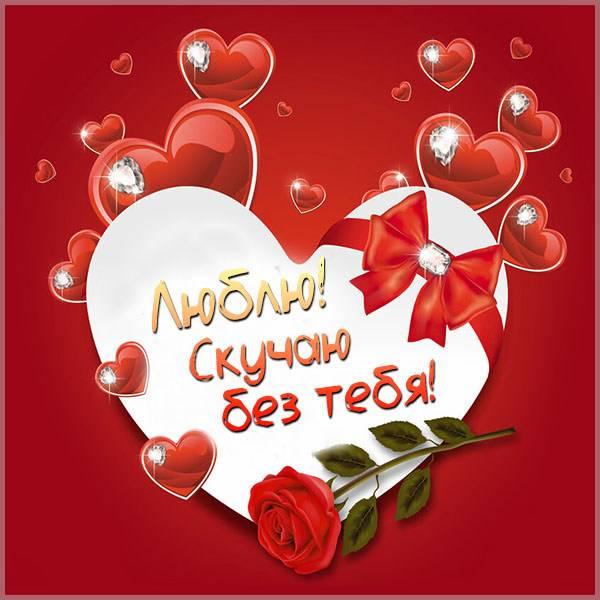 Картинка люблю скучаю без тебя - скачать бесплатно на otkrytkivsem.ru