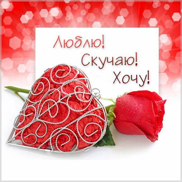 Картинка люблю скучаю хочу - скачать бесплатно на otkrytkivsem.ru