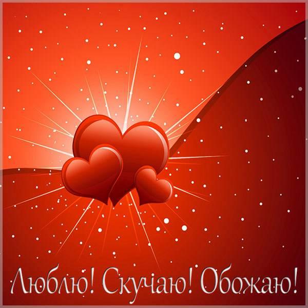 Картинка люблю скучаю обожаю - скачать бесплатно на otkrytkivsem.ru