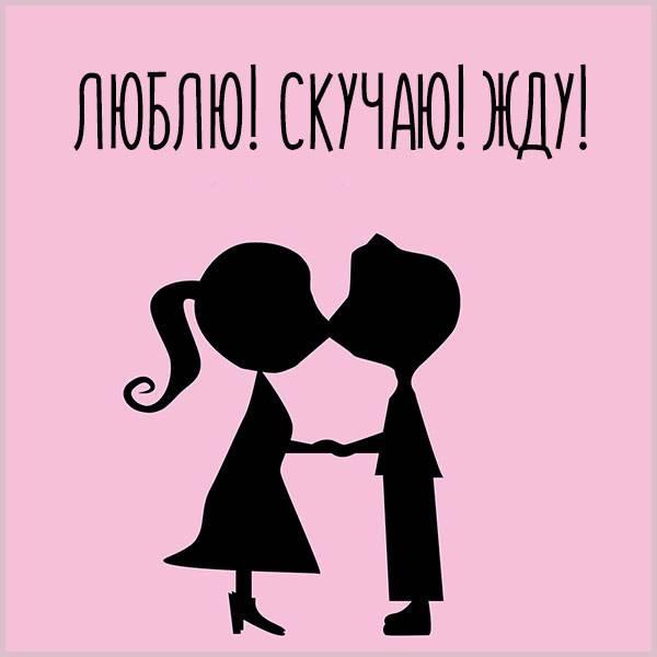 Картинка люблю скучаю жду для любимого - скачать бесплатно на otkrytkivsem.ru