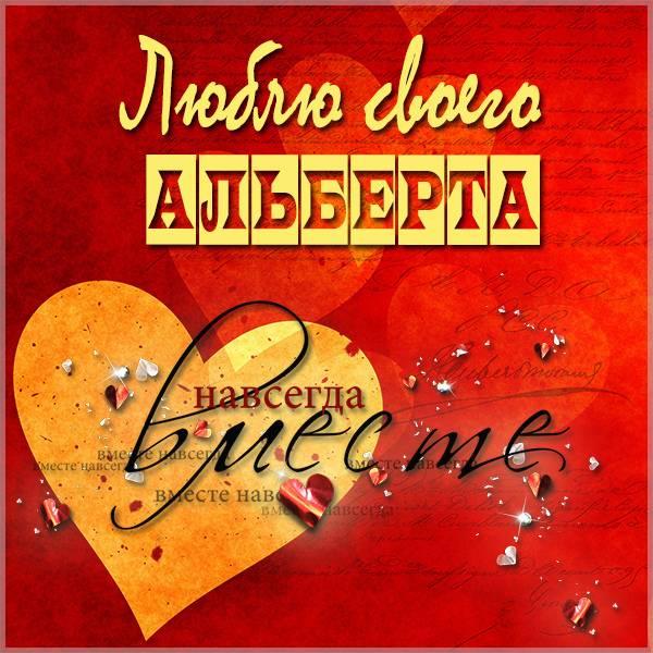 Картинка люблю своего Альберта - скачать бесплатно на otkrytkivsem.ru