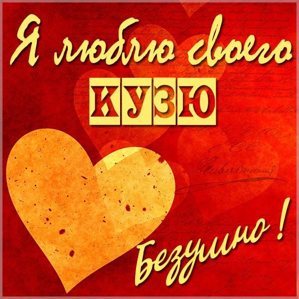 Картинка люблю своего Кузю - скачать бесплатно на otkrytkivsem.ru