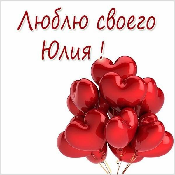 Картинка люблю своего Юлия - скачать бесплатно на otkrytkivsem.ru