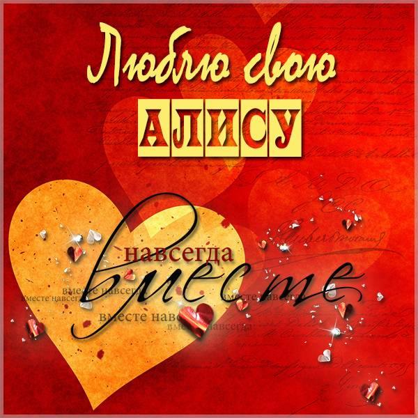 Картинка люблю свою Алису - скачать бесплатно на otkrytkivsem.ru