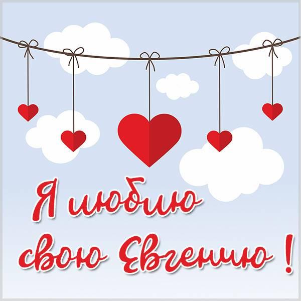Картинка люблю свою Евгению - скачать бесплатно на otkrytkivsem.ru