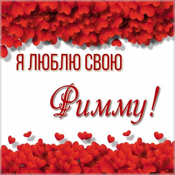 Картинка люблю свою Римму - скачать бесплатно на otkrytkivsem.ru