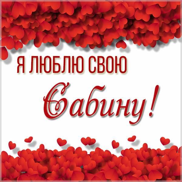 Картинка люблю свою Сабину - скачать бесплатно на otkrytkivsem.ru