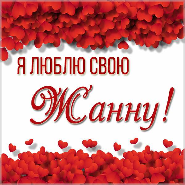 Картинка люблю свою Жанну - скачать бесплатно на otkrytkivsem.ru