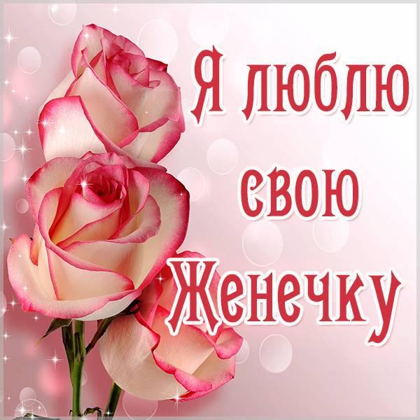 Картинка люблю свою Женечку - скачать бесплатно на otkrytkivsem.ru