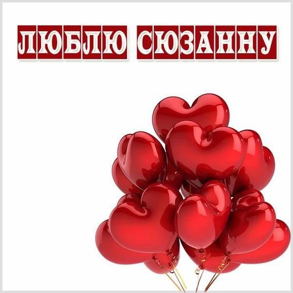 Картинка люблю Сюзанну - скачать бесплатно на otkrytkivsem.ru
