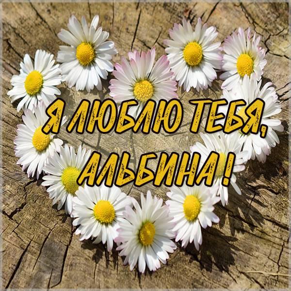 Картинка люблю тебя Альбина - скачать бесплатно на otkrytkivsem.ru
