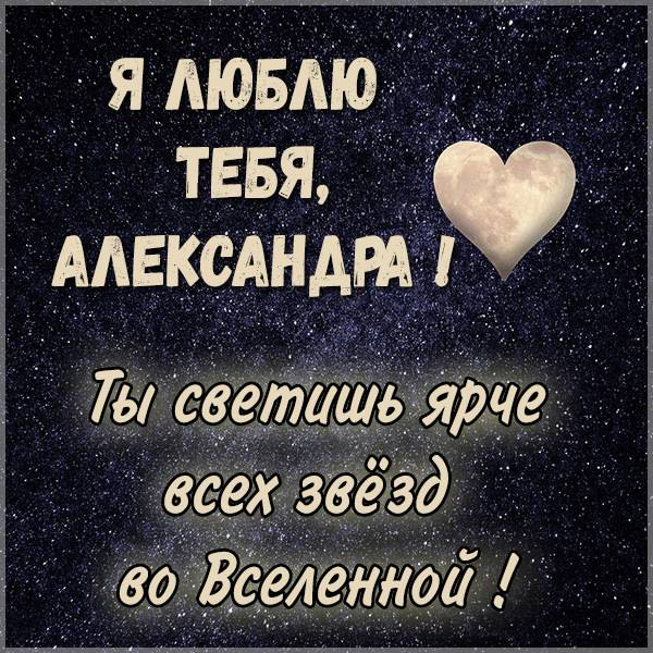 Картинка люблю тебя Александра - скачать бесплатно на otkrytkivsem.ru