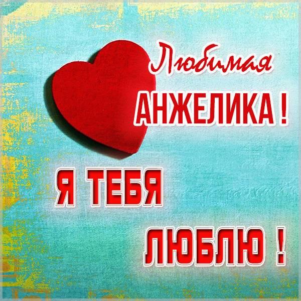 Картинка люблю тебя Анжелика - скачать бесплатно на otkrytkivsem.ru