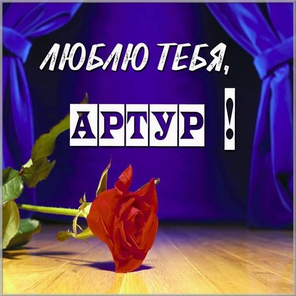 Картинка люблю тебя Артур - скачать бесплатно на otkrytkivsem.ru