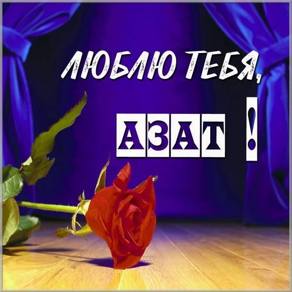 Картинка люблю тебя Азат - скачать бесплатно на otkrytkivsem.ru