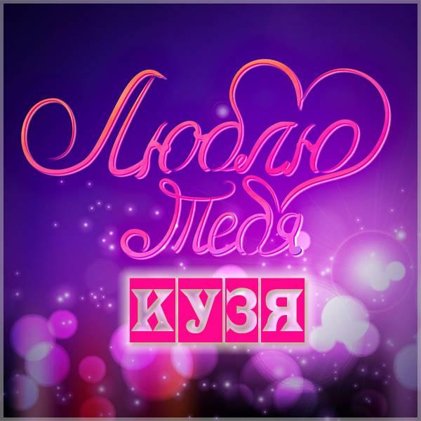 Картинка люблю тебя Кузя - скачать бесплатно на otkrytkivsem.ru