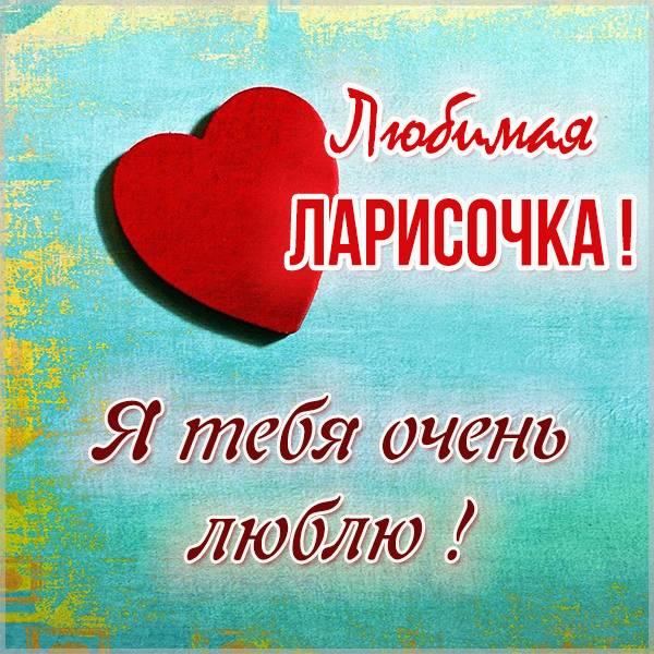 Картинка люблю тебя Ларисочка - скачать бесплатно на otkrytkivsem.ru