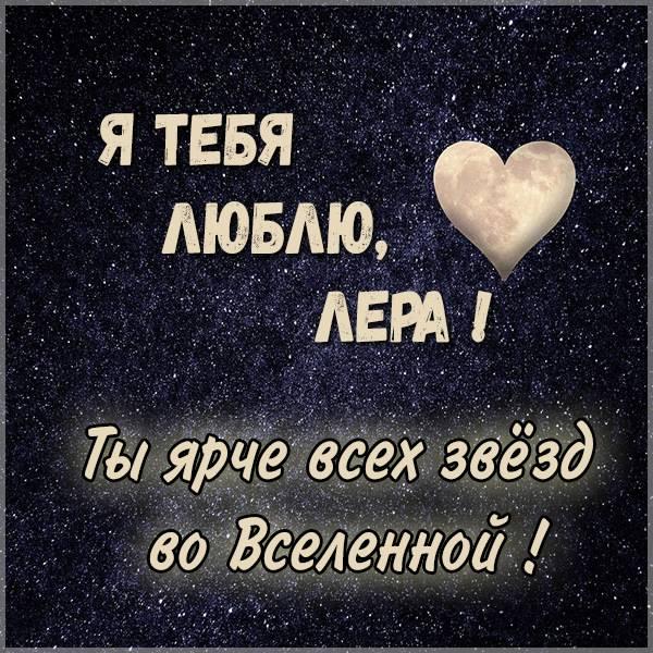 Картинка люблю тебя Лера - скачать бесплатно на otkrytkivsem.ru