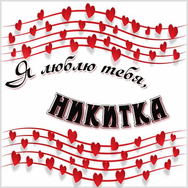 Картинка люблю тебя Никитка - скачать бесплатно на otkrytkivsem.ru