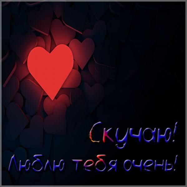 Картинка люблю тебя очень скучаю красивая - скачать бесплатно на otkrytkivsem.ru