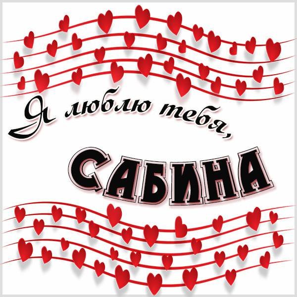 Картинка люблю тебя Сабина - скачать бесплатно на otkrytkivsem.ru