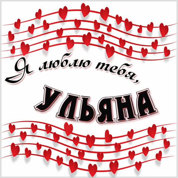 Картинка люблю тебя Ульяна - скачать бесплатно на otkrytkivsem.ru