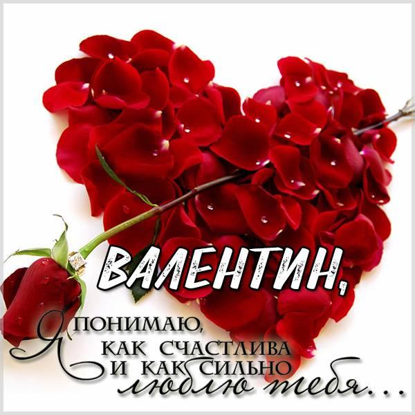 Картинка люблю тебя Валентин - скачать бесплатно на otkrytkivsem.ru