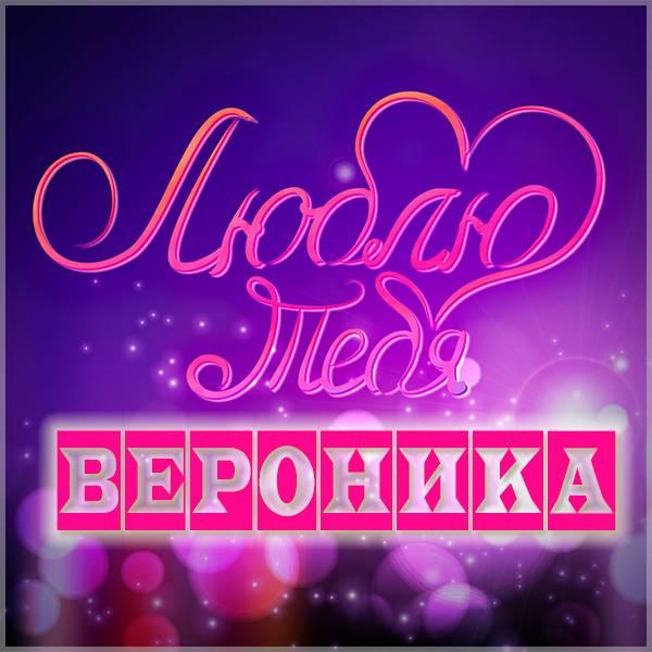 Картинка люблю тебя Вероника - скачать бесплатно на otkrytkivsem.ru
