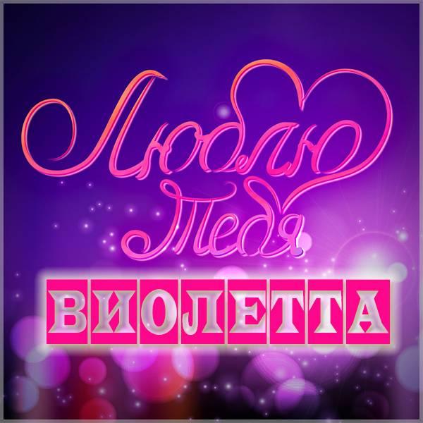 Картинка люблю тебя Виолетта - скачать бесплатно на otkrytkivsem.ru
