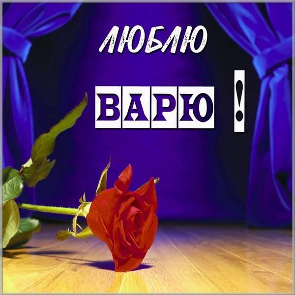 Картинка люблю Варю - скачать бесплатно на otkrytkivsem.ru