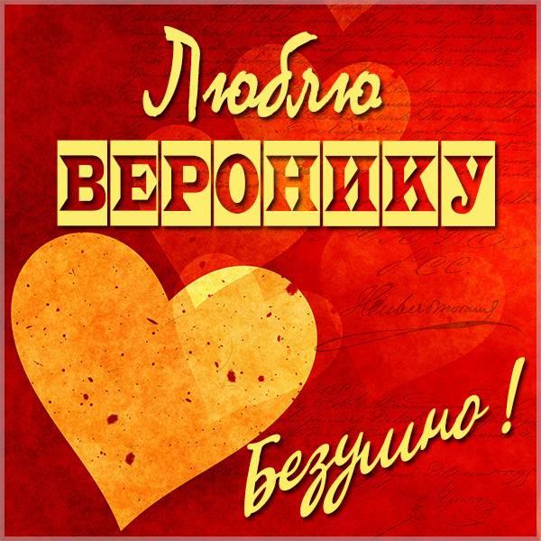 Картинка люблю Веронику - скачать бесплатно на otkrytkivsem.ru