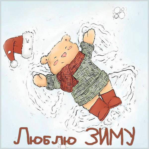 Картинка люблю зиму - скачать бесплатно на otkrytkivsem.ru