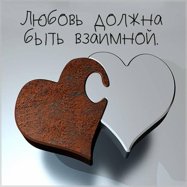 Картинка любовь должна быть взаимной - скачать бесплатно на otkrytkivsem.ru