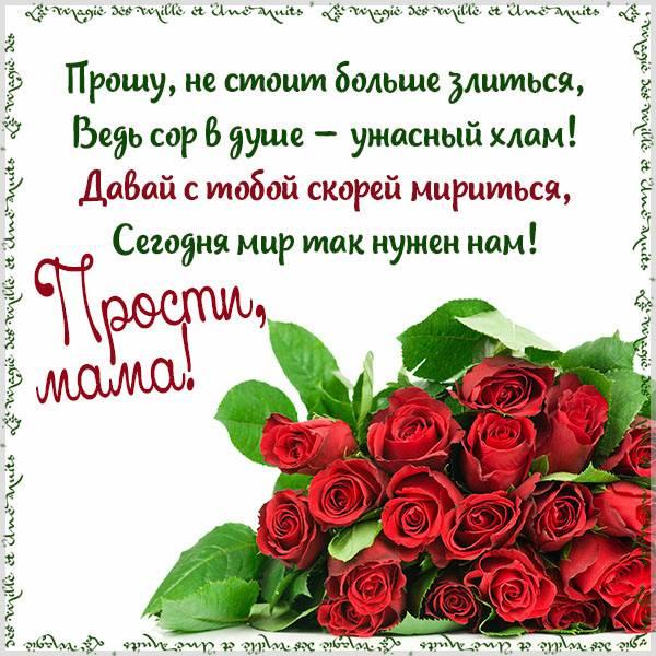 Картинка мама извини - скачать бесплатно на otkrytkivsem.ru
