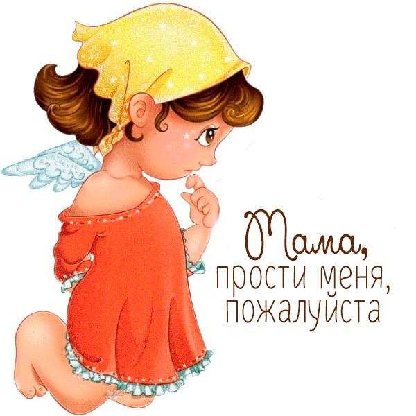 Картинка мама прости меня пожалуйста - скачать бесплатно на otkrytkivsem.ru