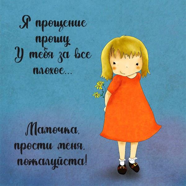 Картинка мамочка прости меня пожалуйста - скачать бесплатно на otkrytkivsem.ru
