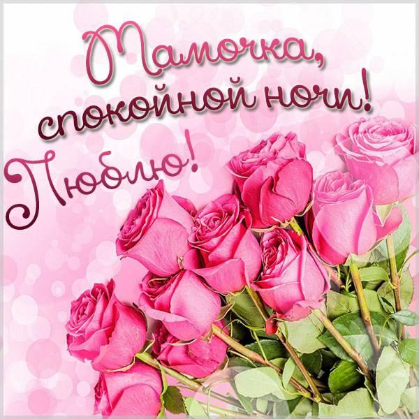 Картинка мамочка спокойной ночи люблю - скачать бесплатно на otkrytkivsem.ru
