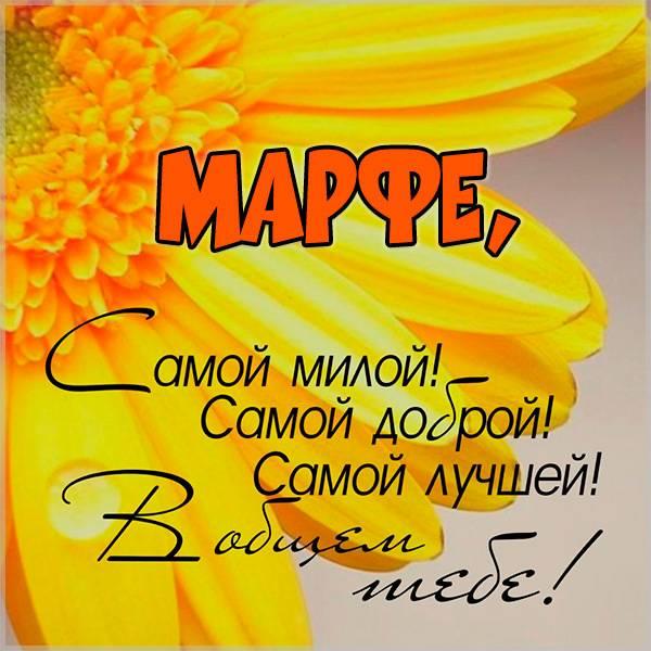 Картинка Марфе - скачать бесплатно на otkrytkivsem.ru