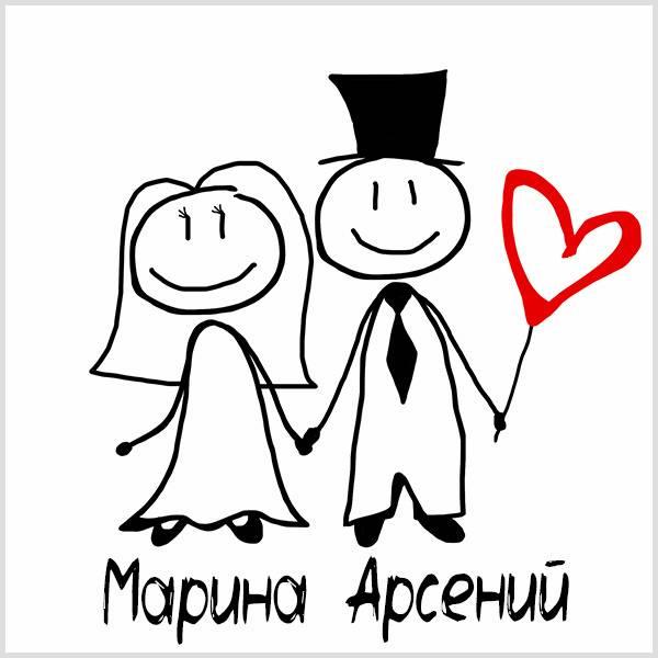 Картинка Марина и Арсений - скачать бесплатно на otkrytkivsem.ru