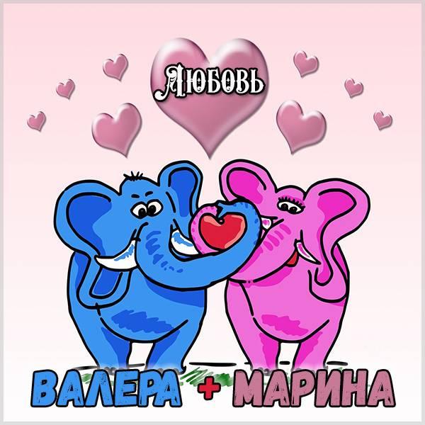 Картинка Марина и Валера - скачать бесплатно на otkrytkivsem.ru