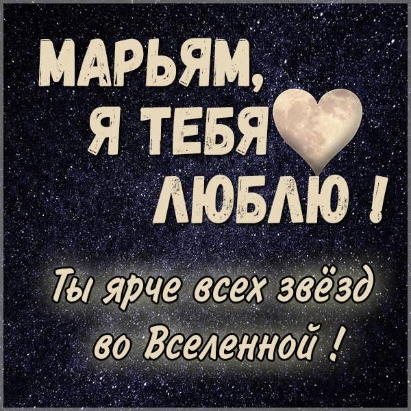 Картинка Марьям я тебя люблю - скачать бесплатно на otkrytkivsem.ru