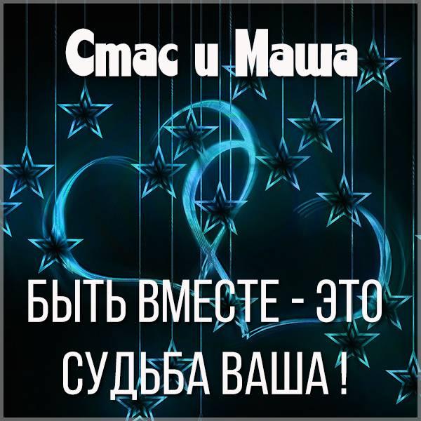 Картинка Маша и Стас - скачать бесплатно на otkrytkivsem.ru