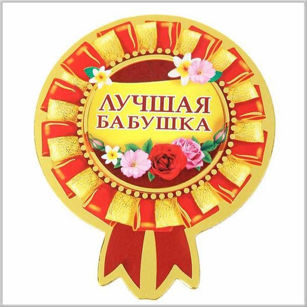 Картинка медаль лучшей бабушке - скачать бесплатно на otkrytkivsem.ru